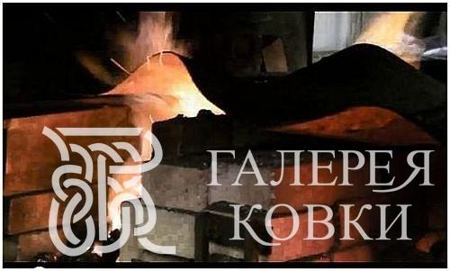 мастерской ковки