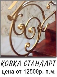 цены на ковку москва